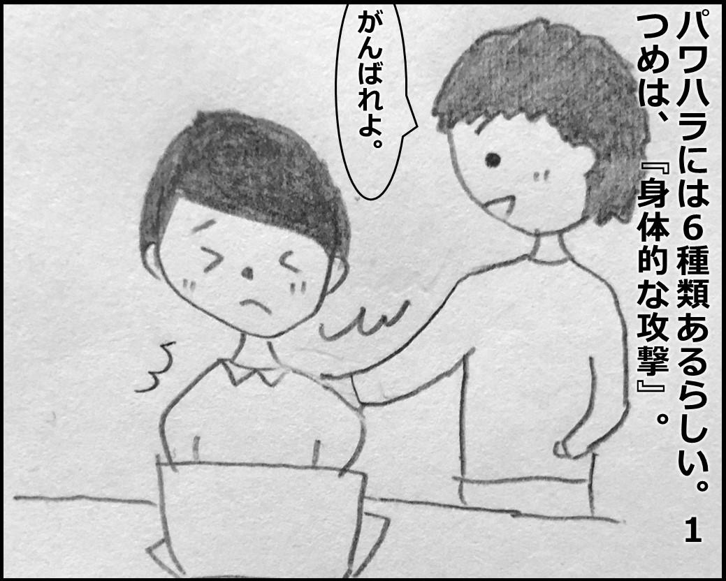 f:id:Megumi_Shida:20191030102129j:plain