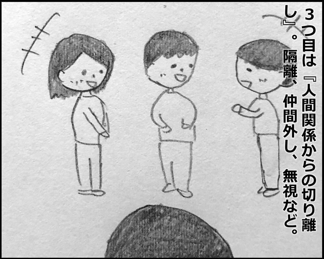 f:id:Megumi_Shida:20191030102143j:plain