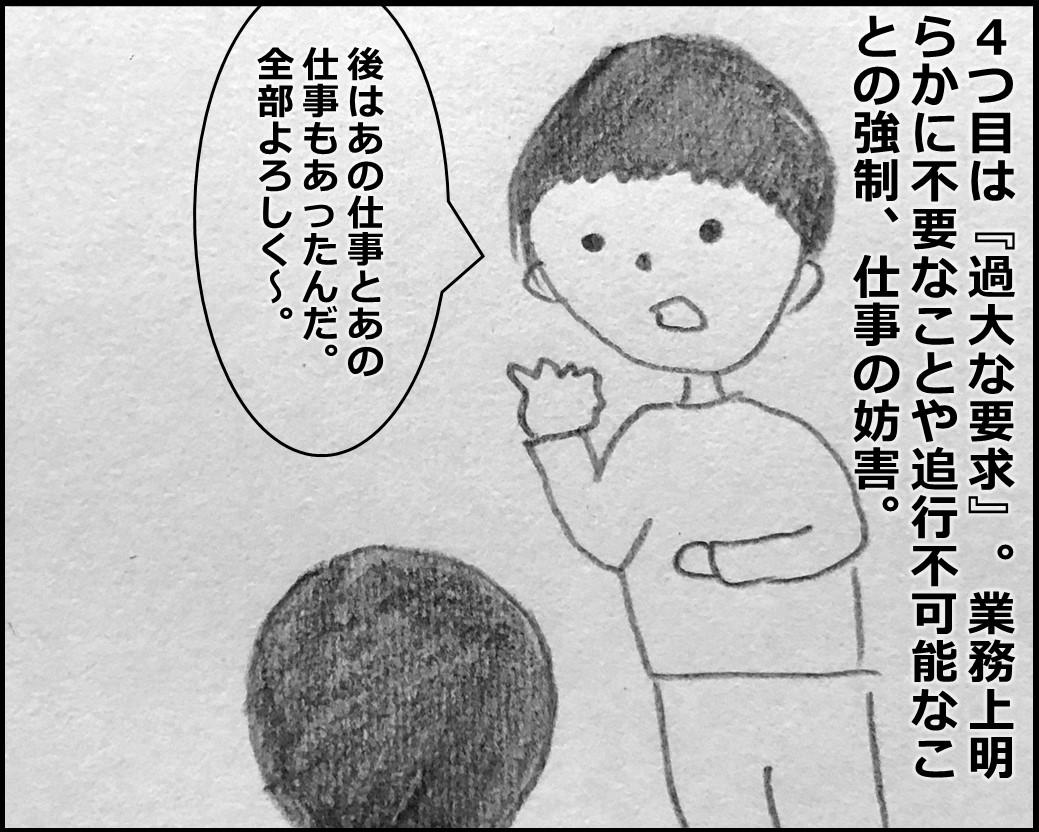 f:id:Megumi_Shida:20191030102150j:plain