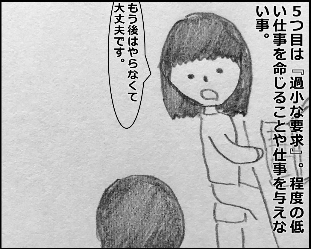 f:id:Megumi_Shida:20191030102156j:plain