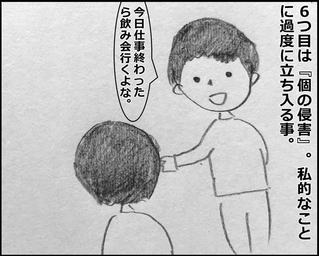 f:id:Megumi_Shida:20191030102203j:plain