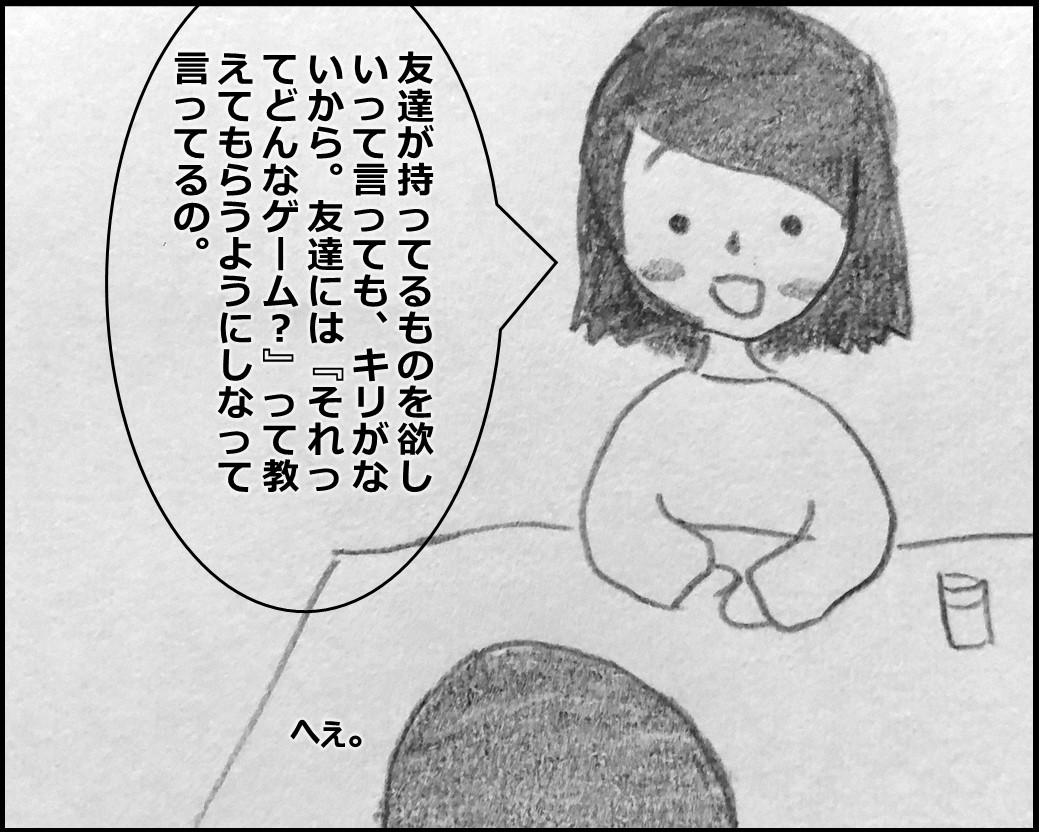 f:id:Megumi_Shida:20191030122502j:plain