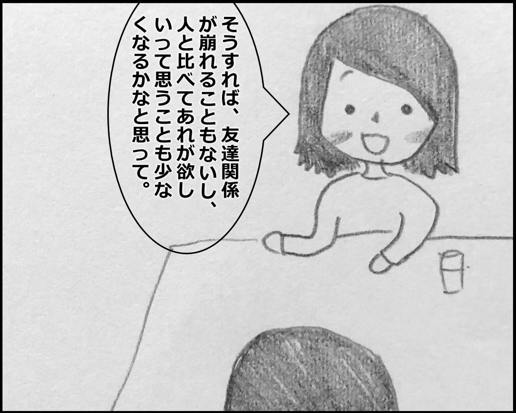 f:id:Megumi_Shida:20191030122508j:plain