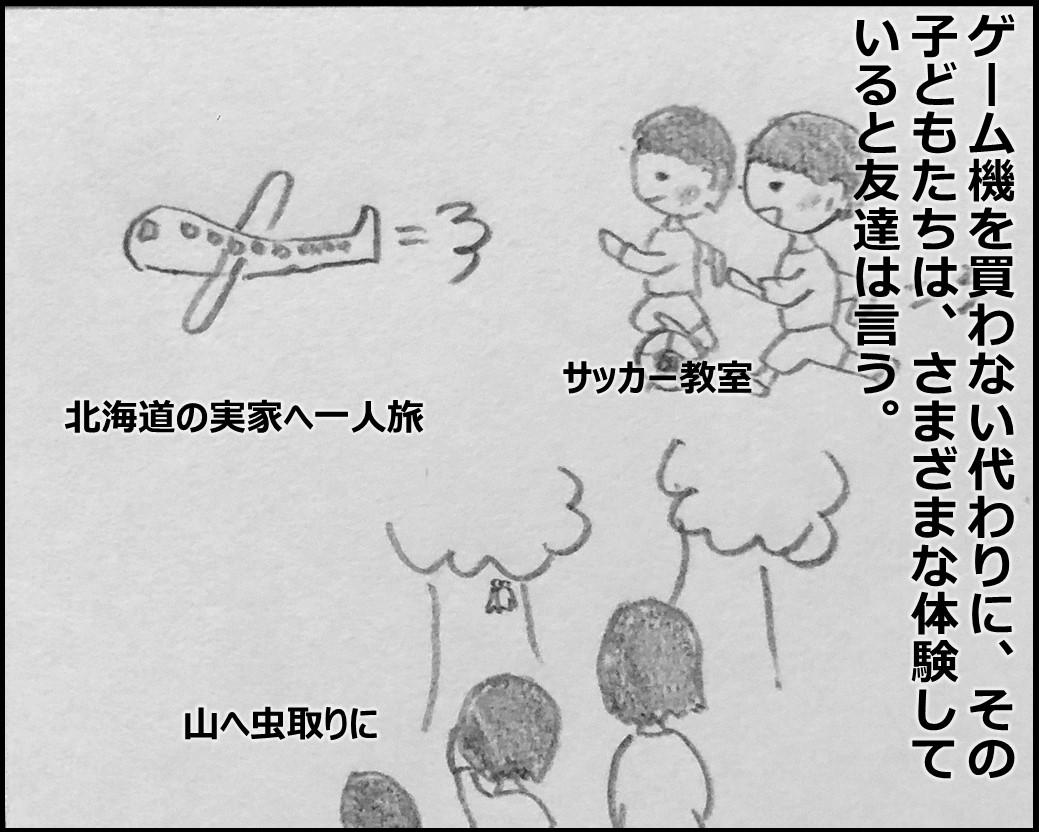 f:id:Megumi_Shida:20191030122515j:plain