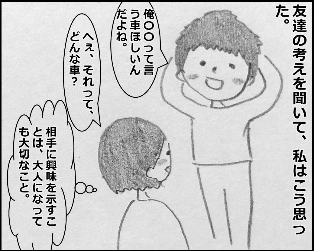 f:id:Megumi_Shida:20191030122522j:plain