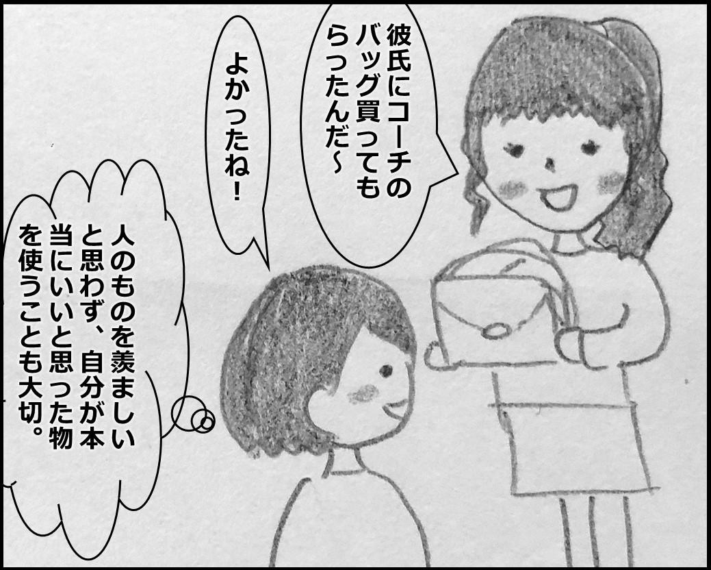 f:id:Megumi_Shida:20191030122533j:plain