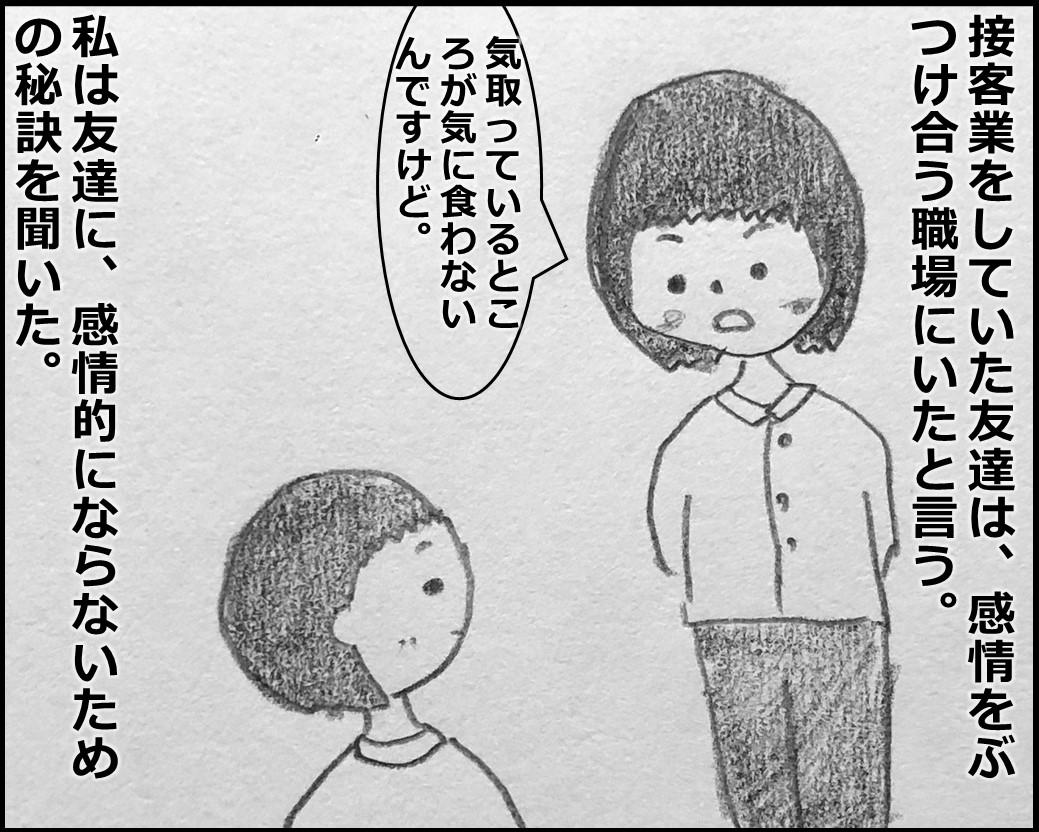 f:id:Megumi_Shida:20191101163124j:plain