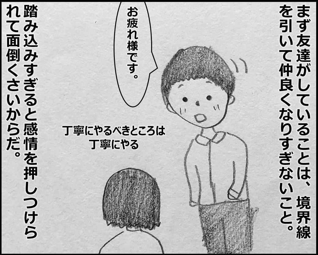 f:id:Megumi_Shida:20191101163130j:plain