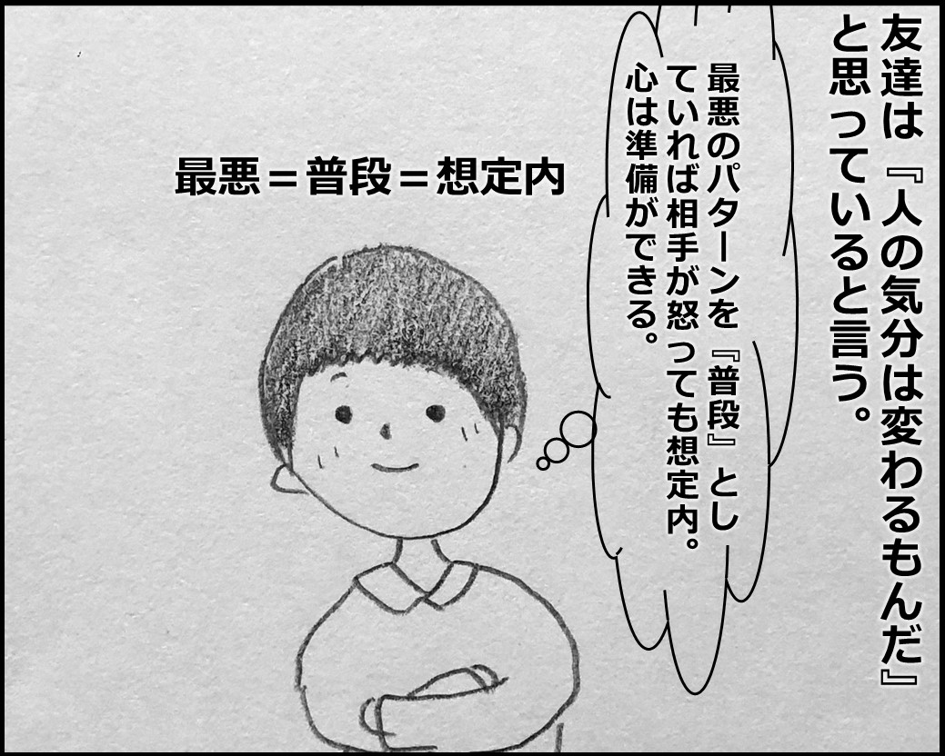 f:id:Megumi_Shida:20191101163135j:plain