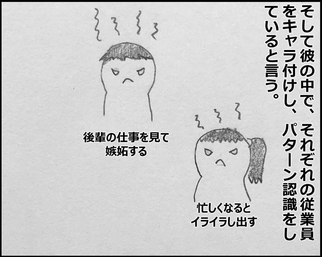 f:id:Megumi_Shida:20191101163141j:plain