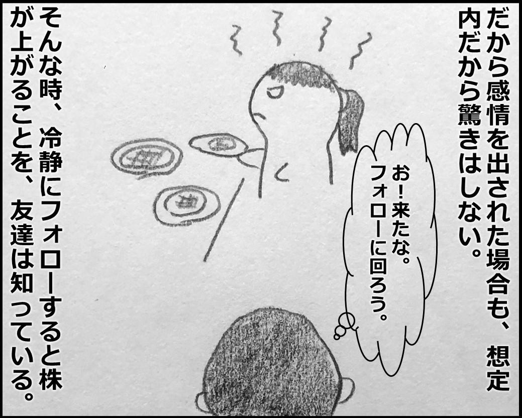 f:id:Megumi_Shida:20191101163148j:plain