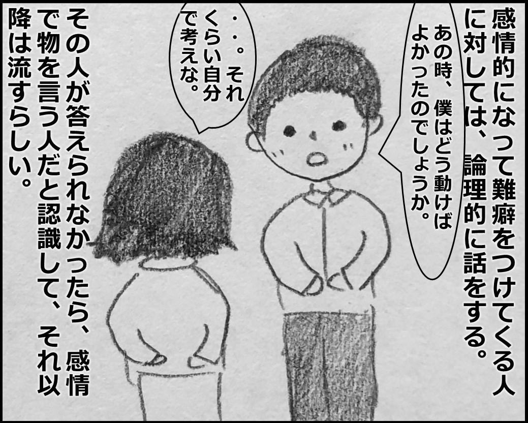 f:id:Megumi_Shida:20191101163201j:plain