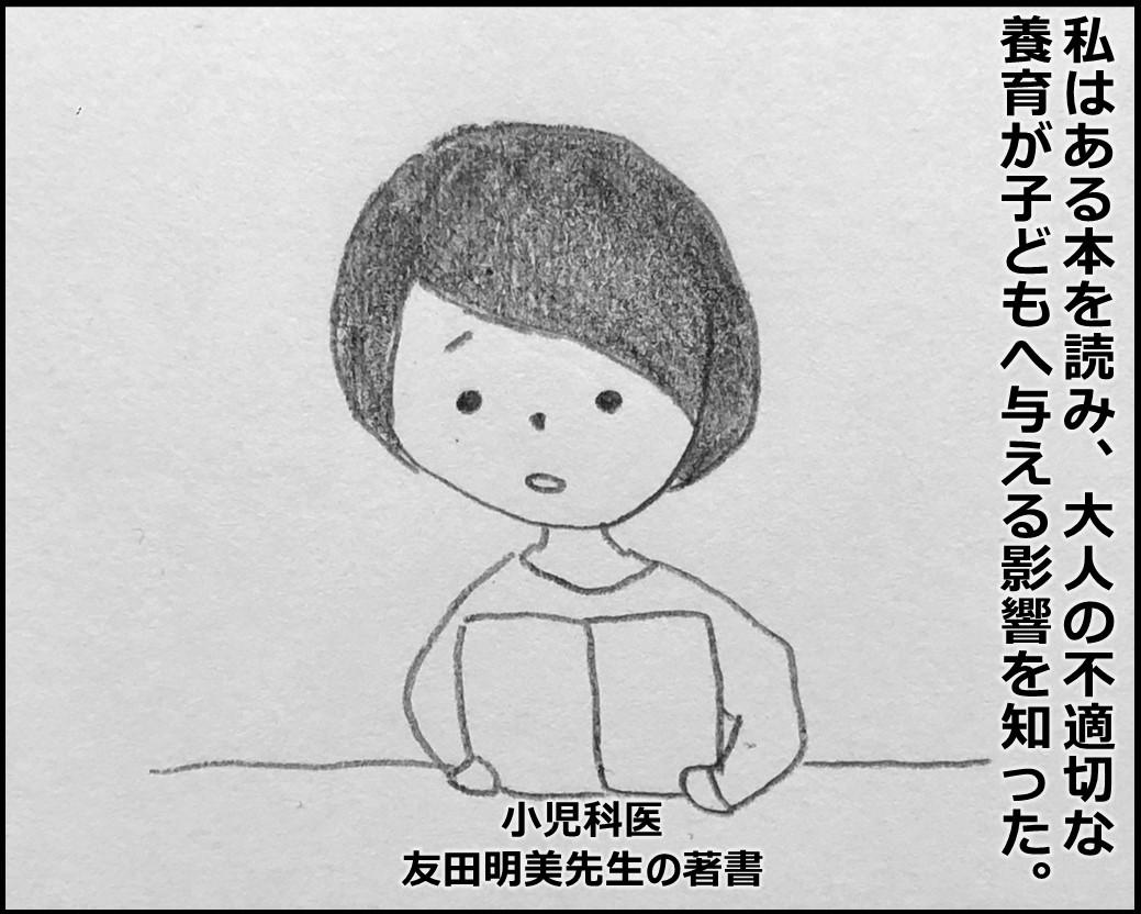 f:id:Megumi_Shida:20191102124142j:plain