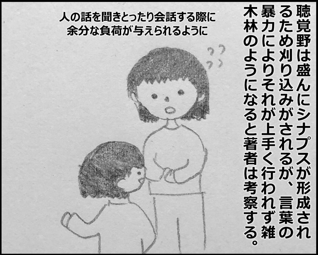 f:id:Megumi_Shida:20191102124218j:plain