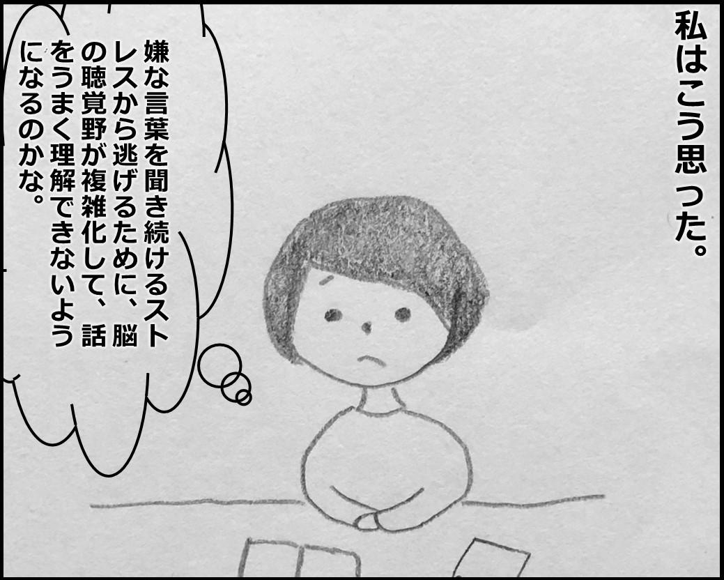 f:id:Megumi_Shida:20191102124226j:plain