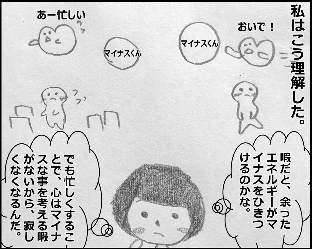 f:id:Megumi_Shida:20191105131853j:plain
