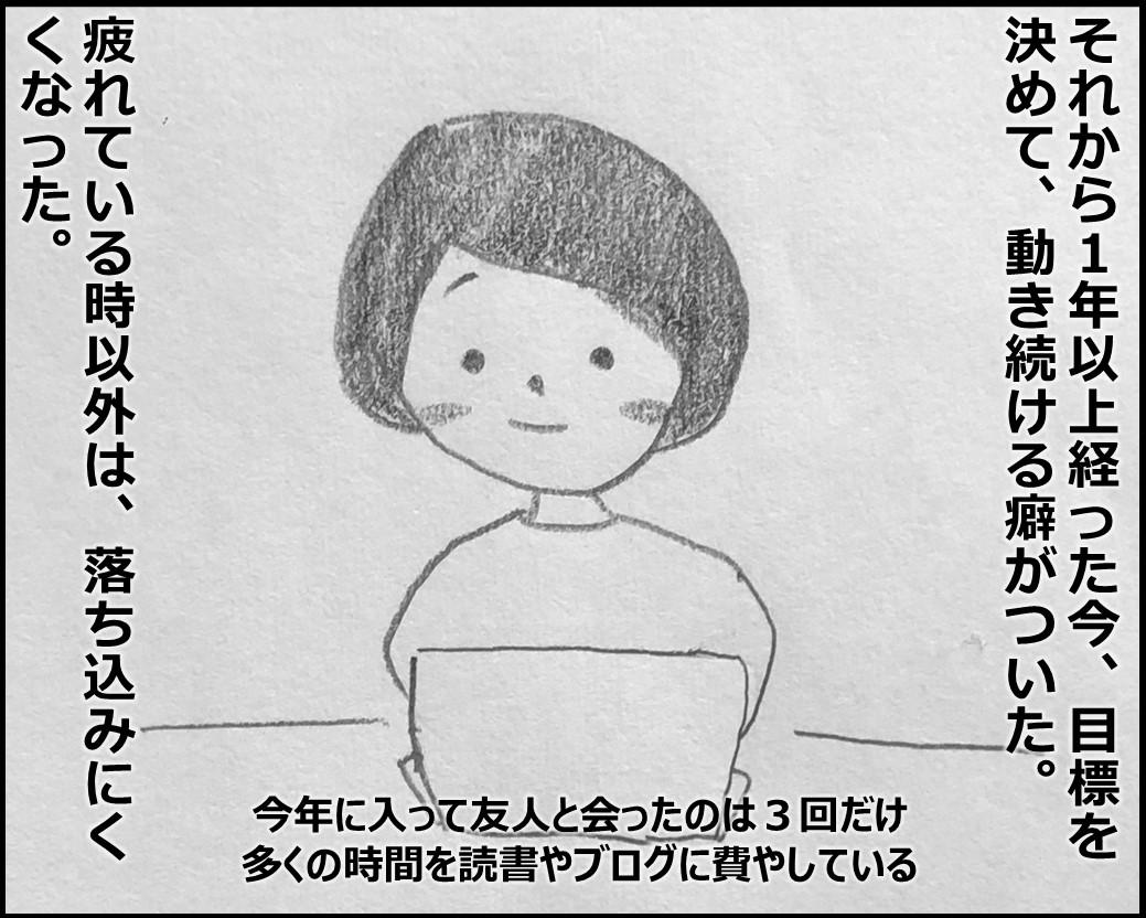 f:id:Megumi_Shida:20191105131905j:plain