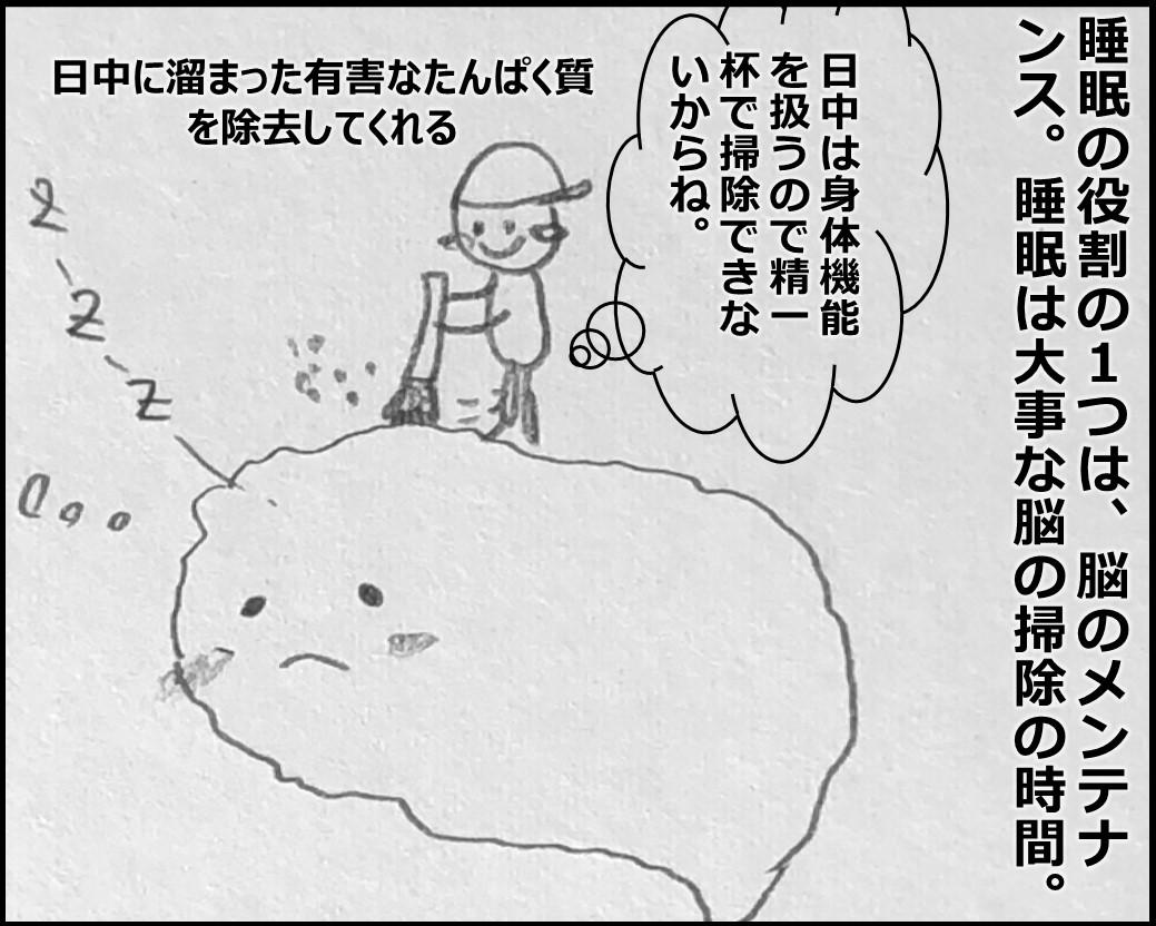 f:id:Megumi_Shida:20191106160236j:plain
