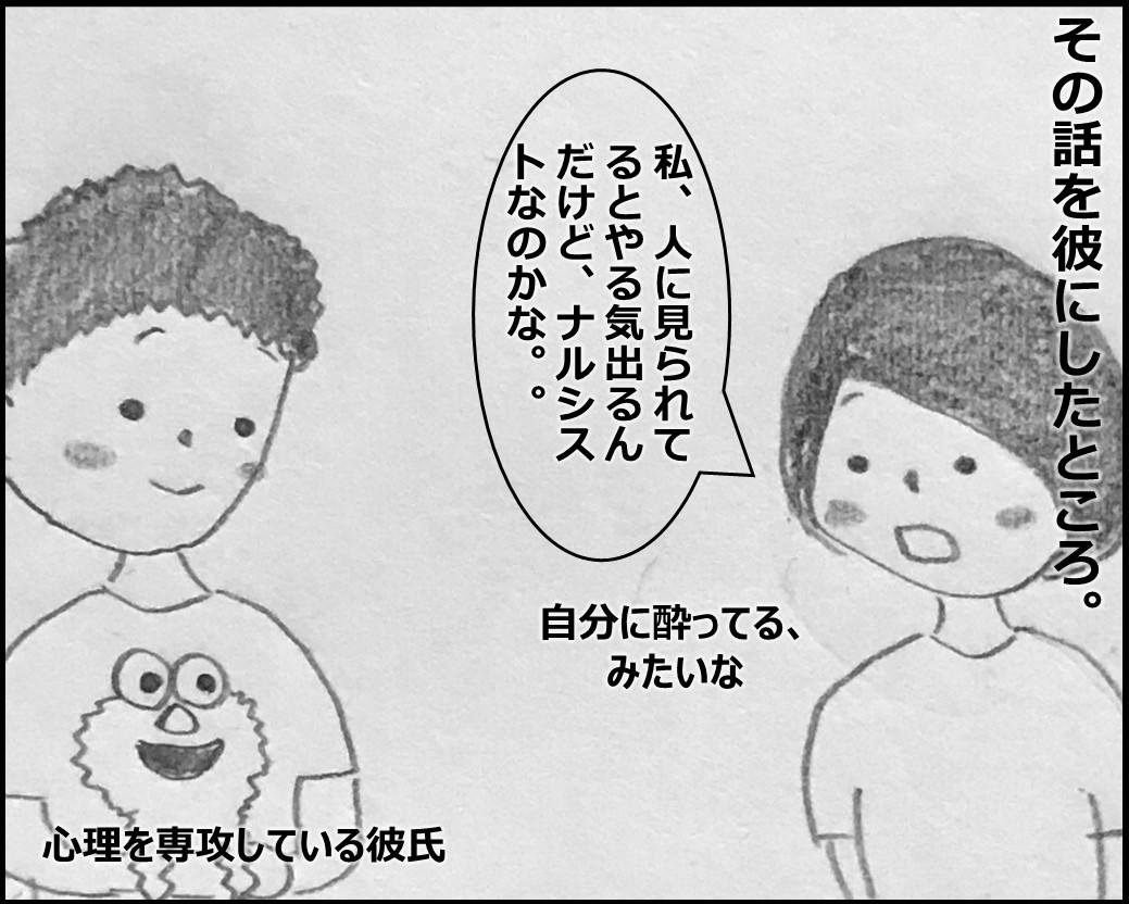 f:id:Megumi_Shida:20191106221608j:plain