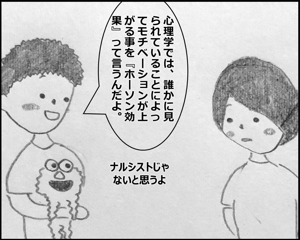 f:id:Megumi_Shida:20191106221617j:plain