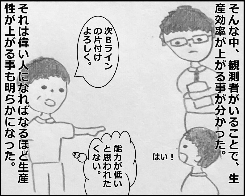 f:id:Megumi_Shida:20191106221643j:plain
