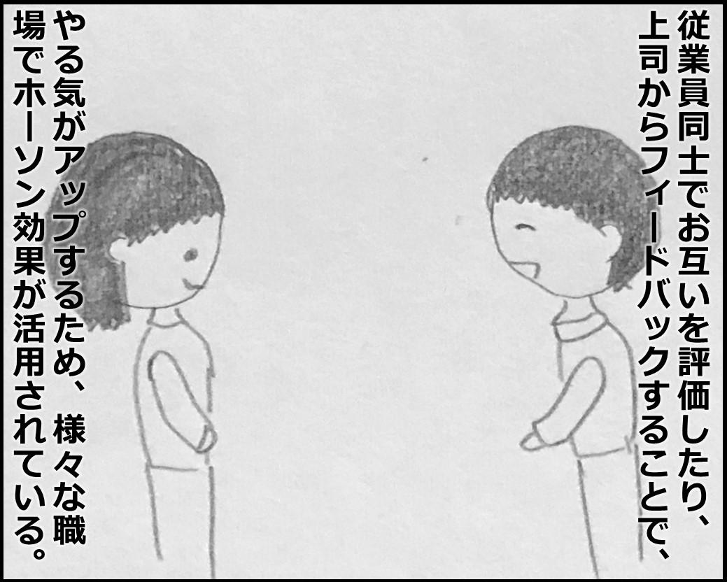 f:id:Megumi_Shida:20191106221701j:plain