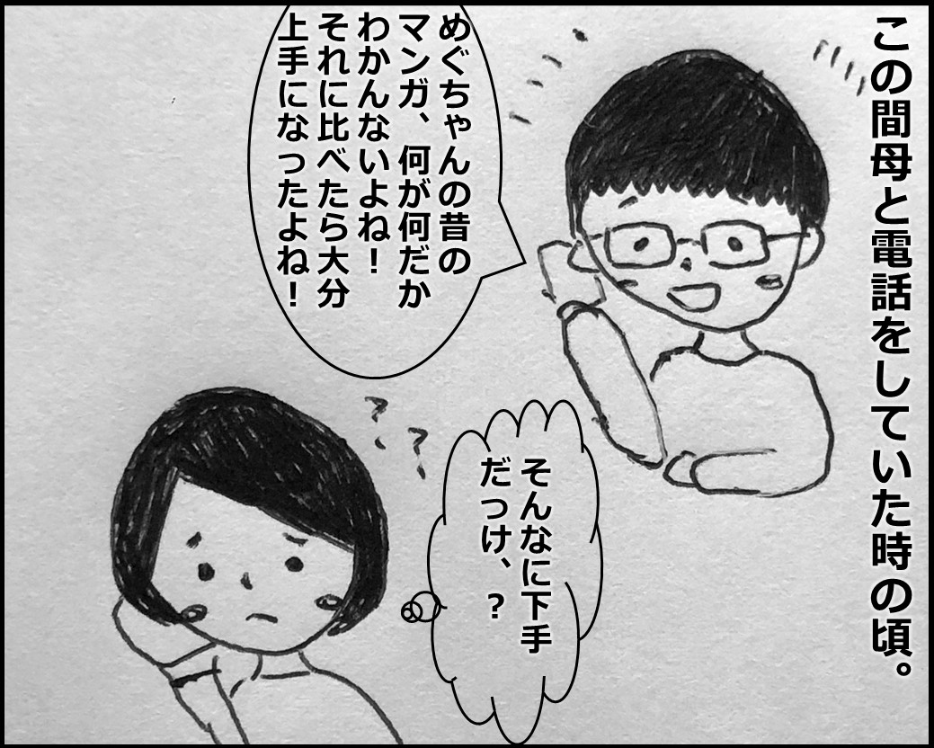 f:id:Megumi_Shida:20191109074748j:plain