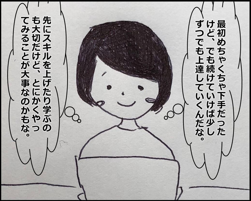 f:id:Megumi_Shida:20191109074814j:plain