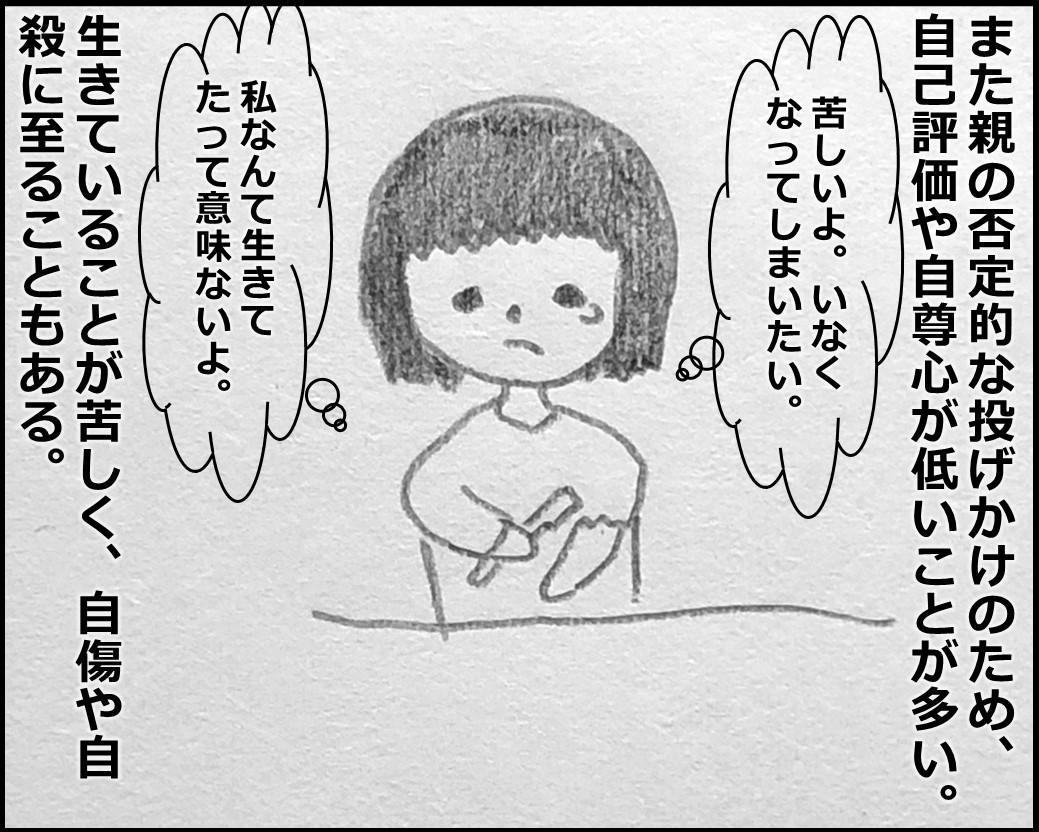 f:id:Megumi_Shida:20191110101558j:plain