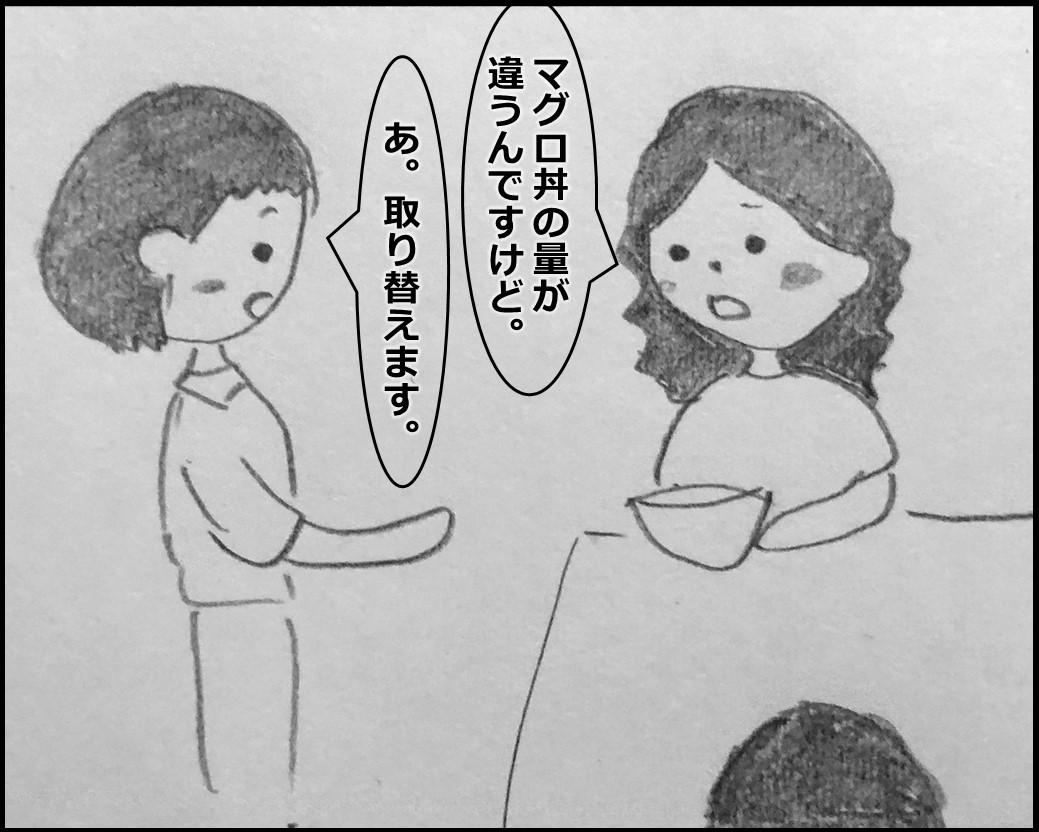 f:id:Megumi_Shida:20191111194827j:plain