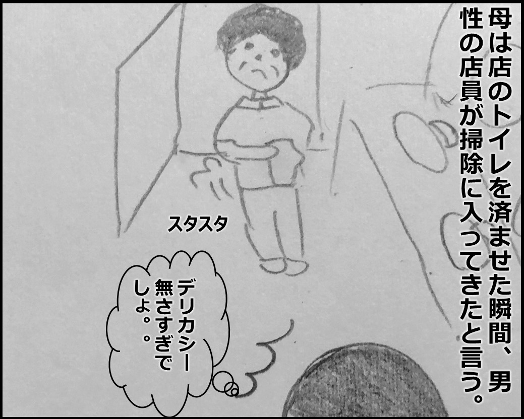 f:id:Megumi_Shida:20191111195509j:plain