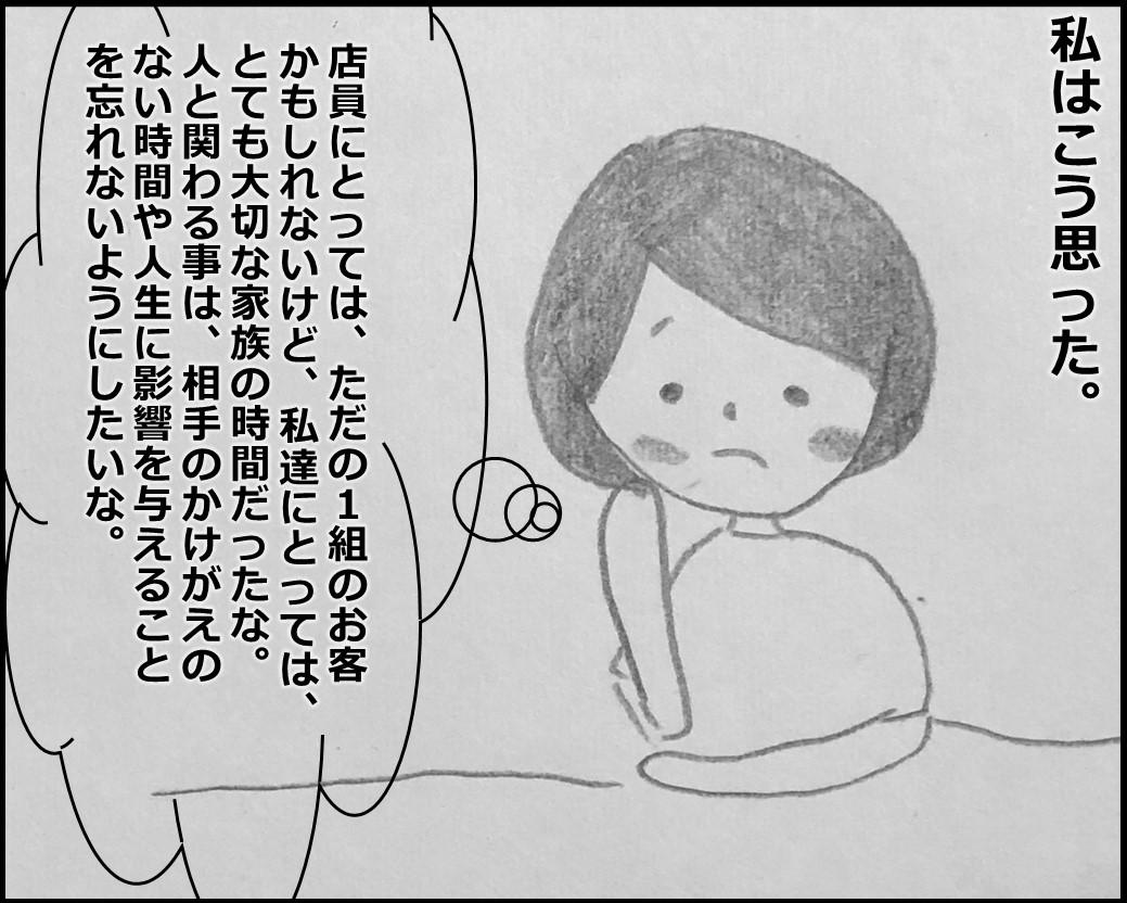 f:id:Megumi_Shida:20191111195514j:plain