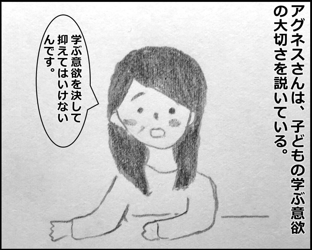 f:id:Megumi_Shida:20191112125934j:plain