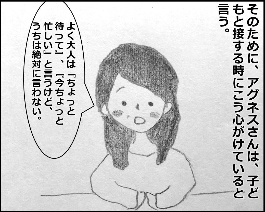 f:id:Megumi_Shida:20191112130158j:plain