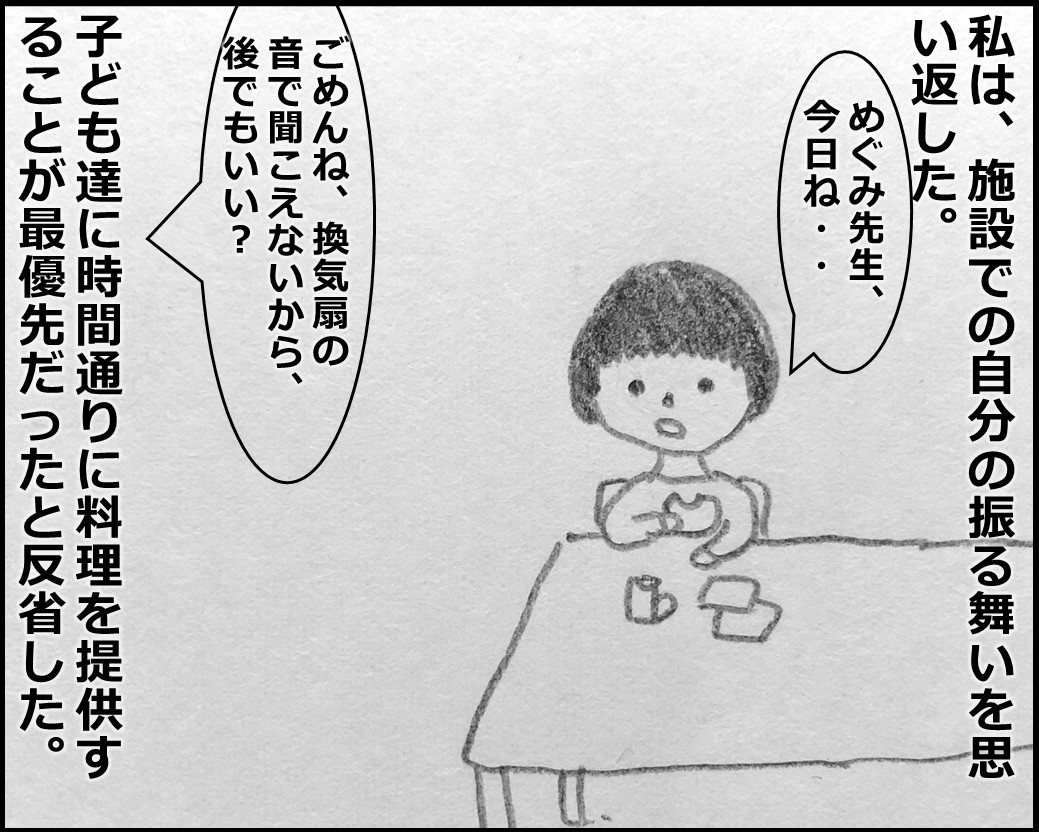 f:id:Megumi_Shida:20191112130223j:plain