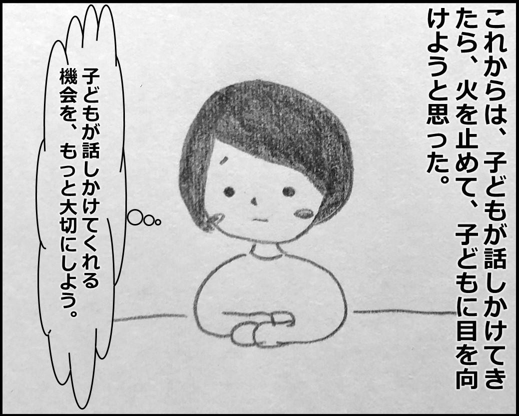f:id:Megumi_Shida:20191112130233j:plain