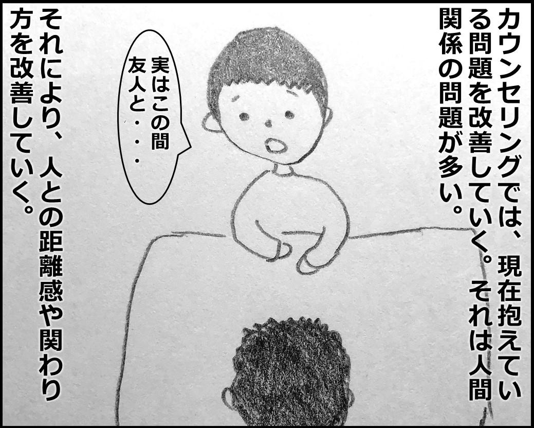 f:id:Megumi_Shida:20191113083539j:plain
