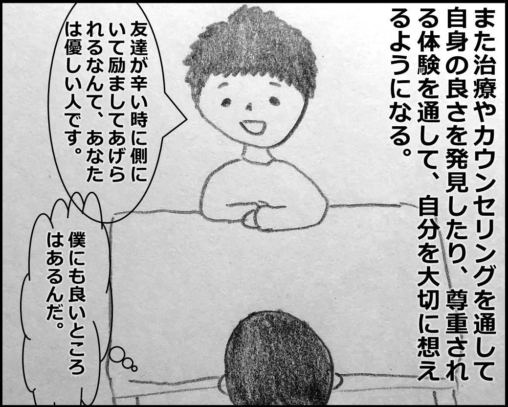f:id:Megumi_Shida:20191113083621j:plain
