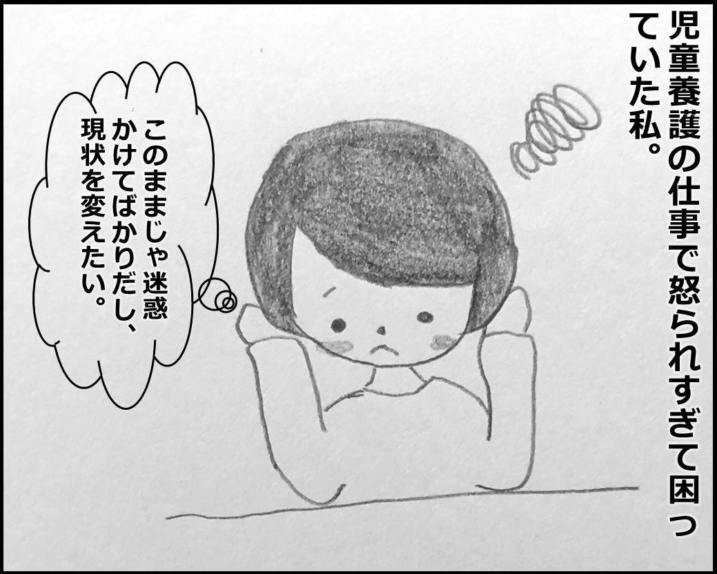 f:id:Megumi_Shida:20191117123918j:plain
