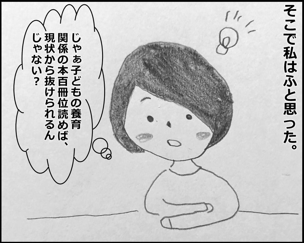 f:id:Megumi_Shida:20191117123926j:plain