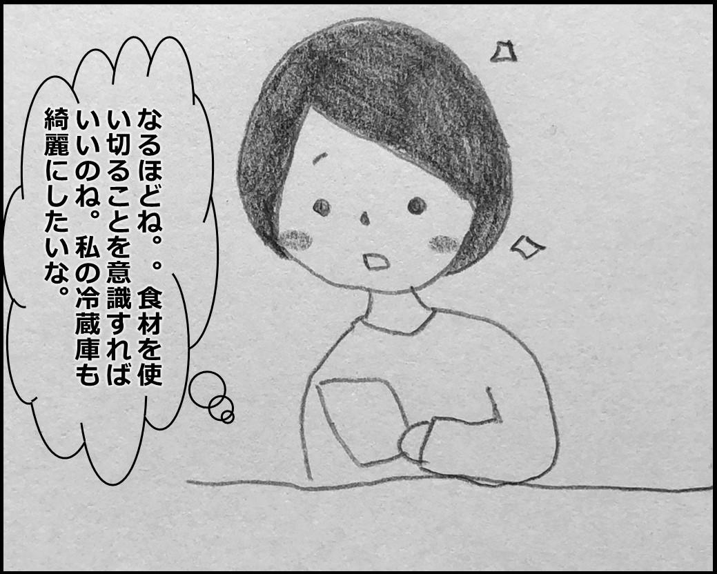 f:id:Megumi_Shida:20191118165346j:plain