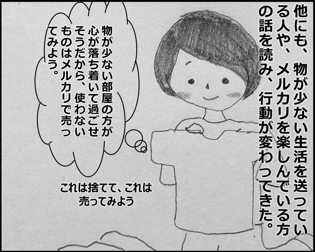 f:id:Megumi_Shida:20191118165400j:plain
