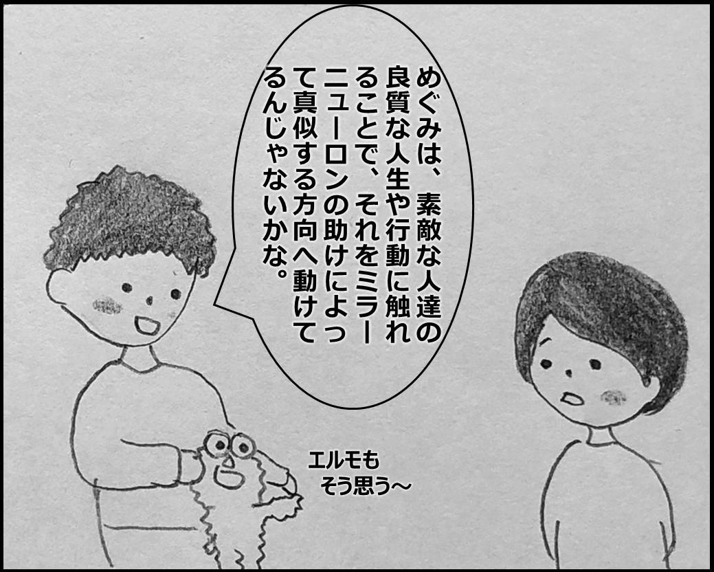 f:id:Megumi_Shida:20191118165433j:plain