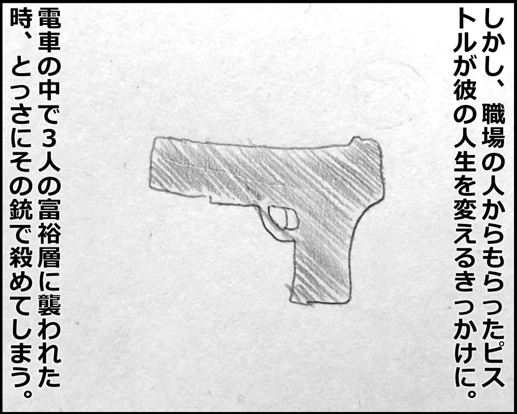 f:id:Megumi_Shida:20191124084201j:plain