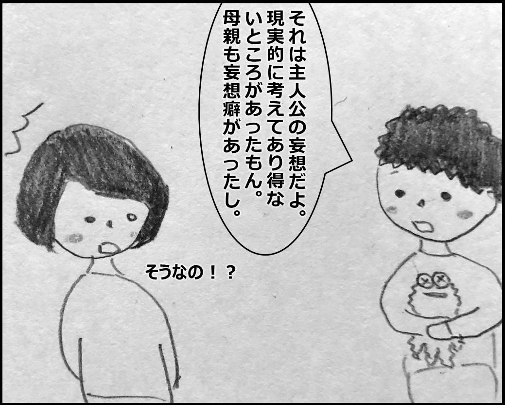 f:id:Megumi_Shida:20191124084223j:plain