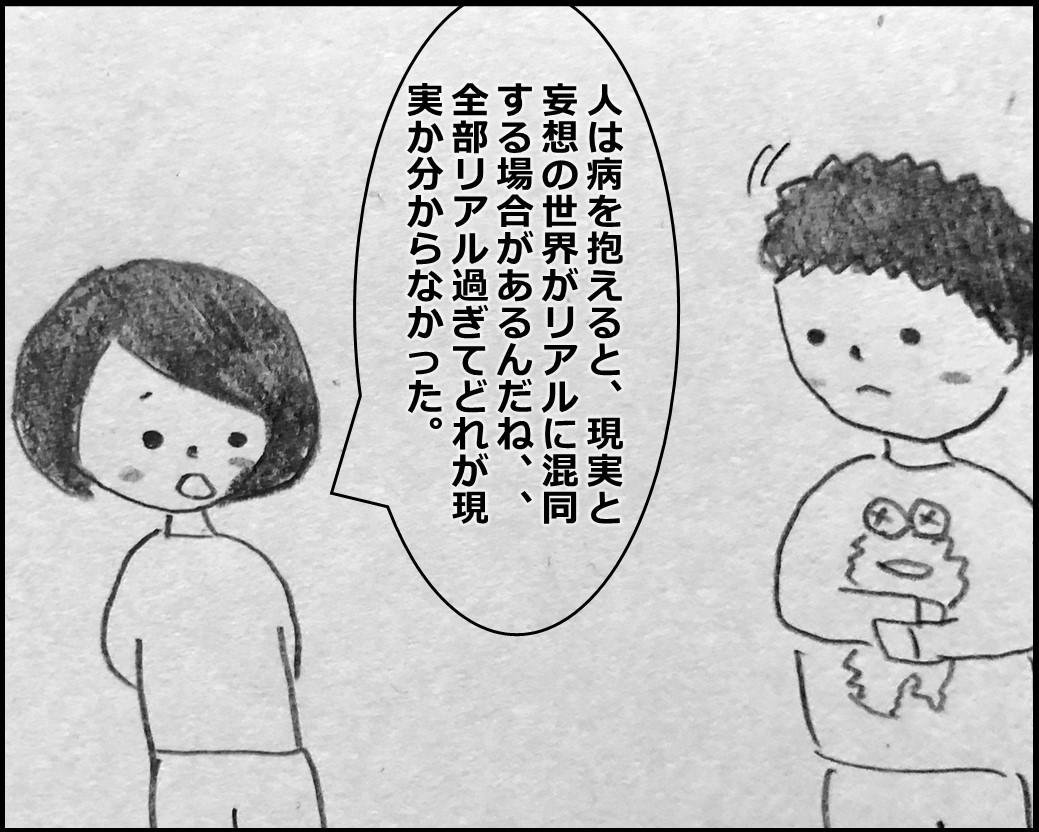 f:id:Megumi_Shida:20191124084240j:plain