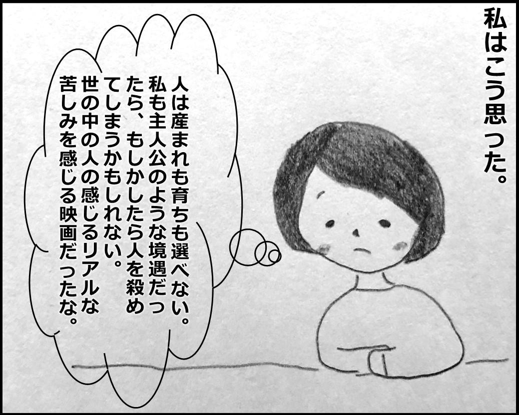 f:id:Megumi_Shida:20191124084254j:plain