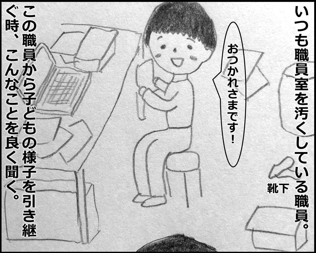 f:id:Megumi_Shida:20191127080645j:plain
