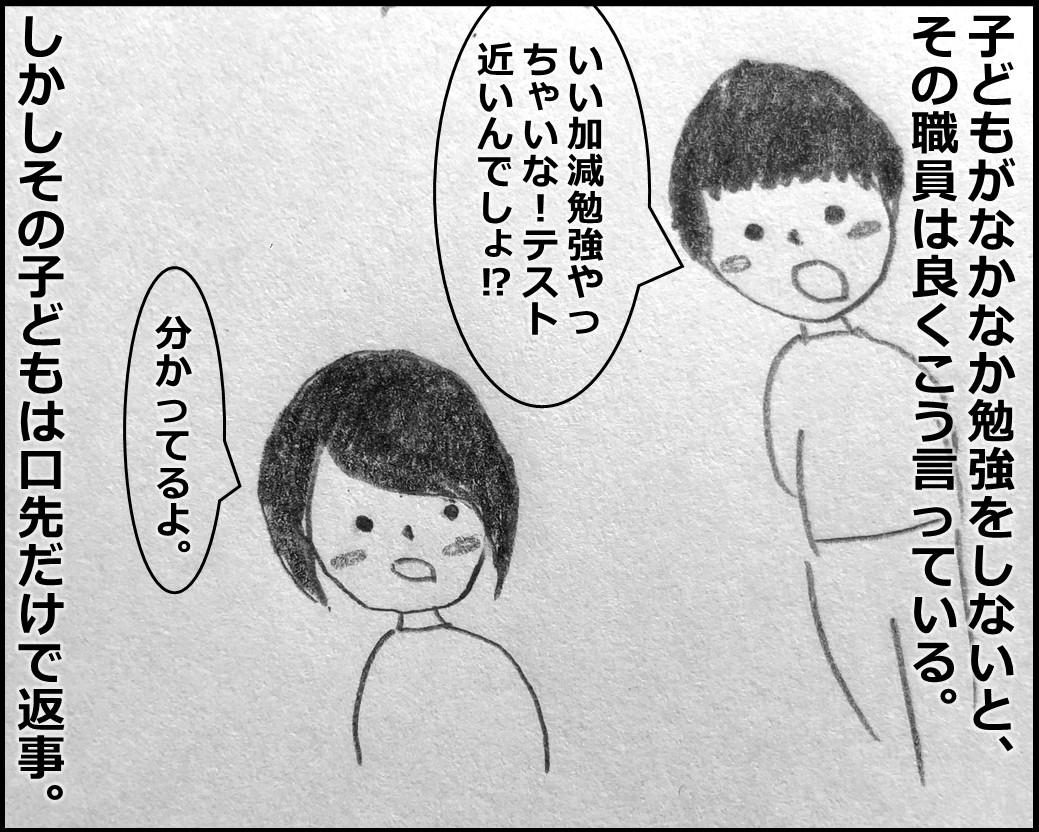 f:id:Megumi_Shida:20191127080651j:plain