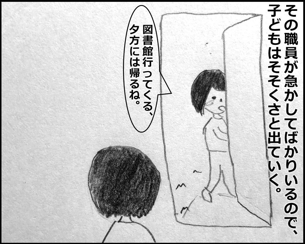 f:id:Megumi_Shida:20191127080659j:plain